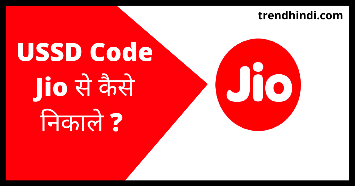 USSD Code for Jio