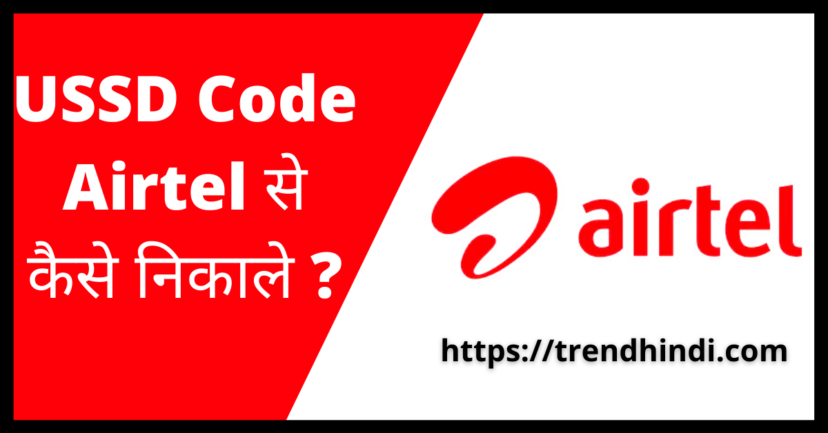 USSD Code for Airtel