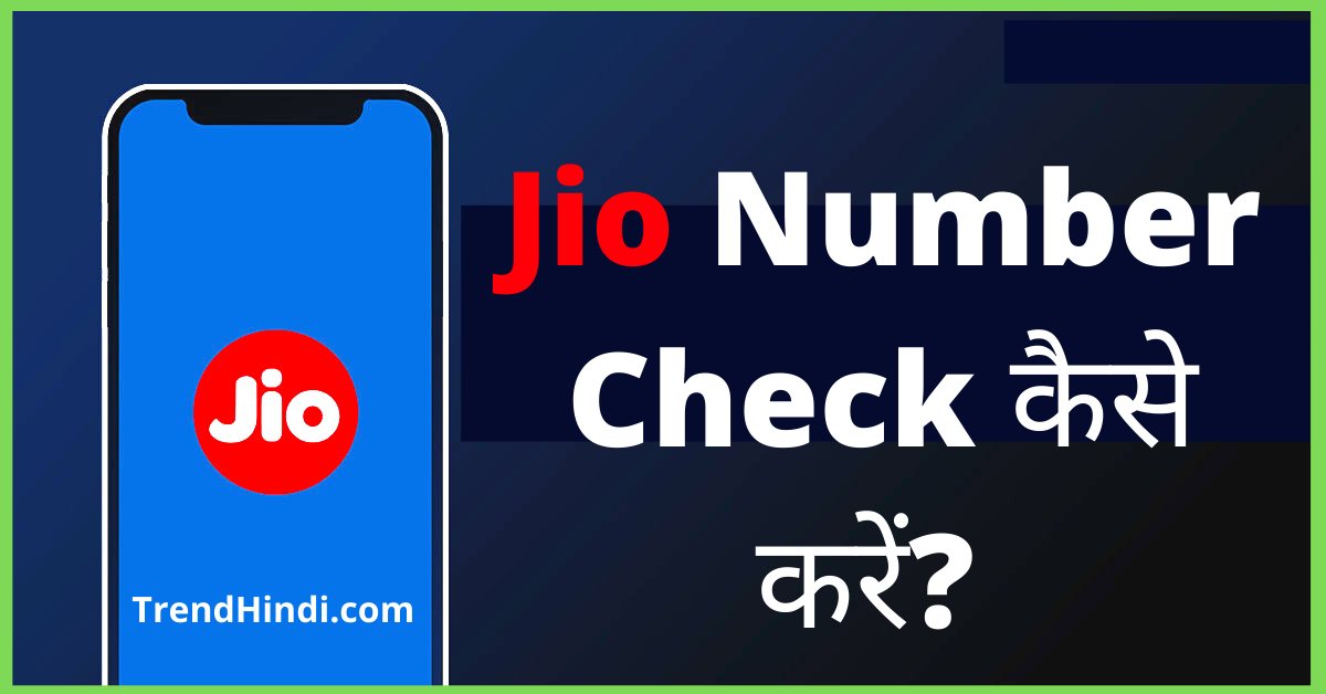 Jio Number Check