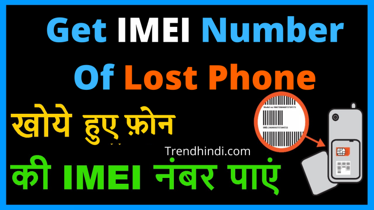 Get IMEI Number Of Lost Phone